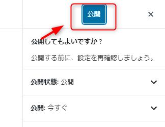 公開ボタン