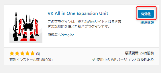 VK All in One Expansion Unit有効化