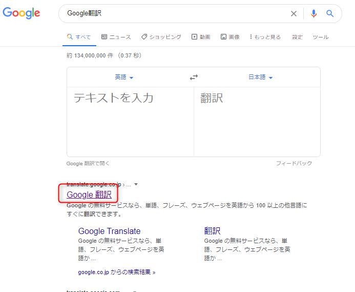 Google翻訳を検索