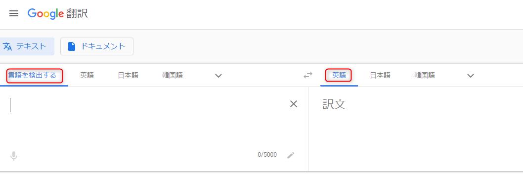 Google 翻訳画面
