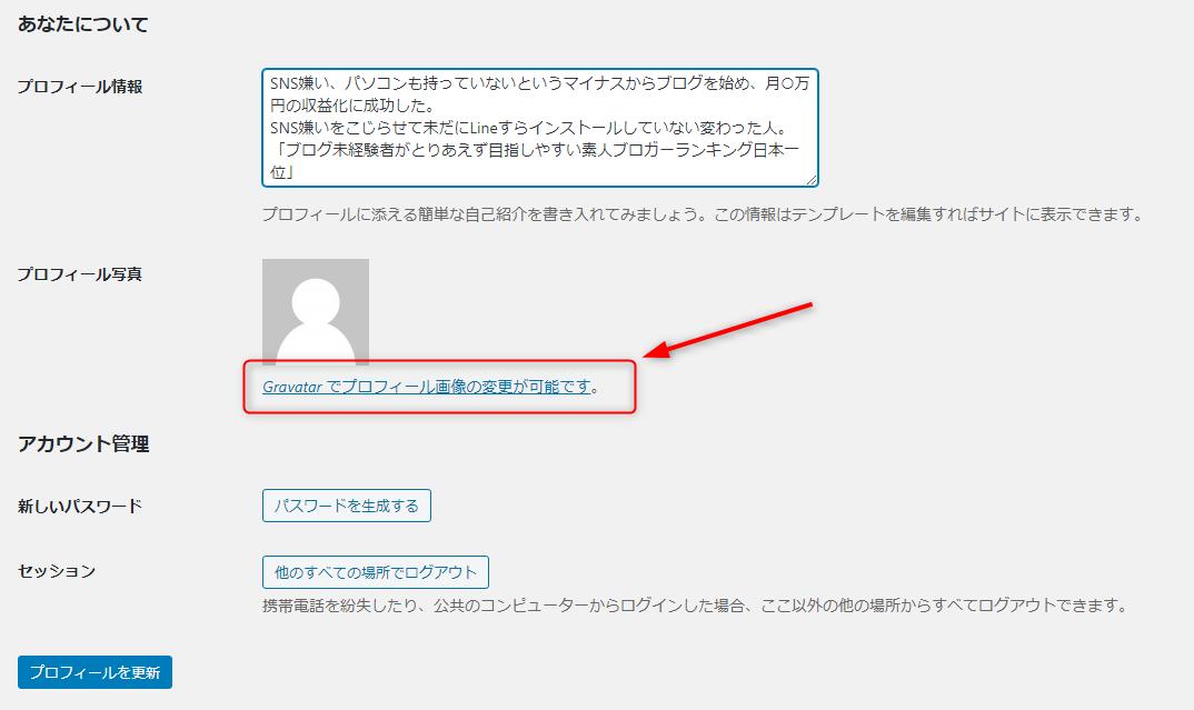 プロフィール画像の挿入