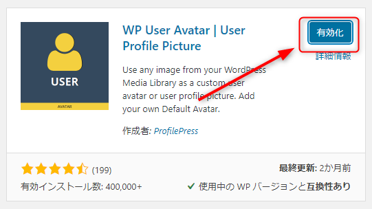 WP User Avatarの有効化