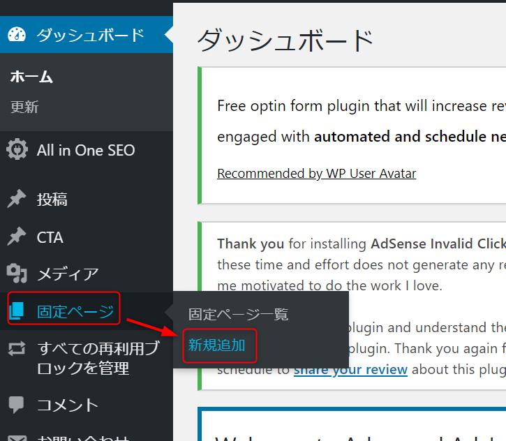 固定ページから新規追加をクリック