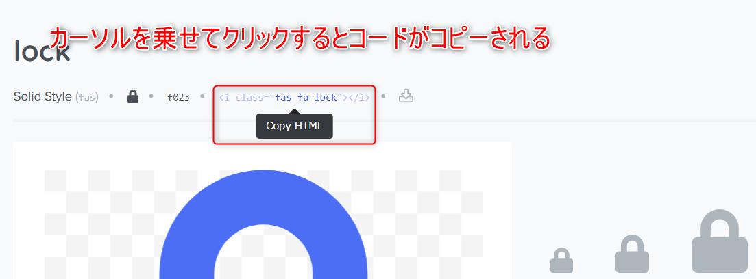アイコンのHTMLをクリック