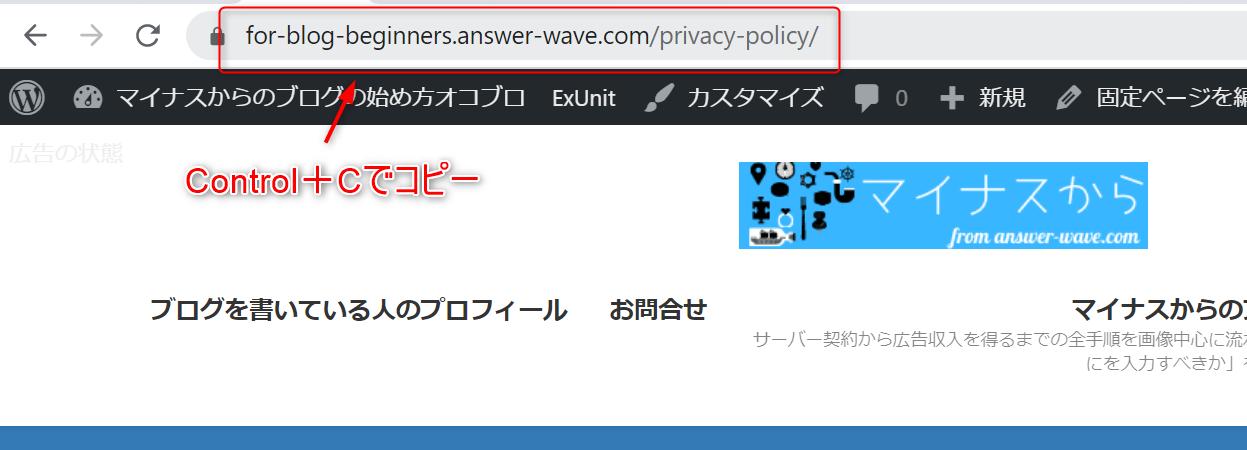 URLが表示されるのでコピー