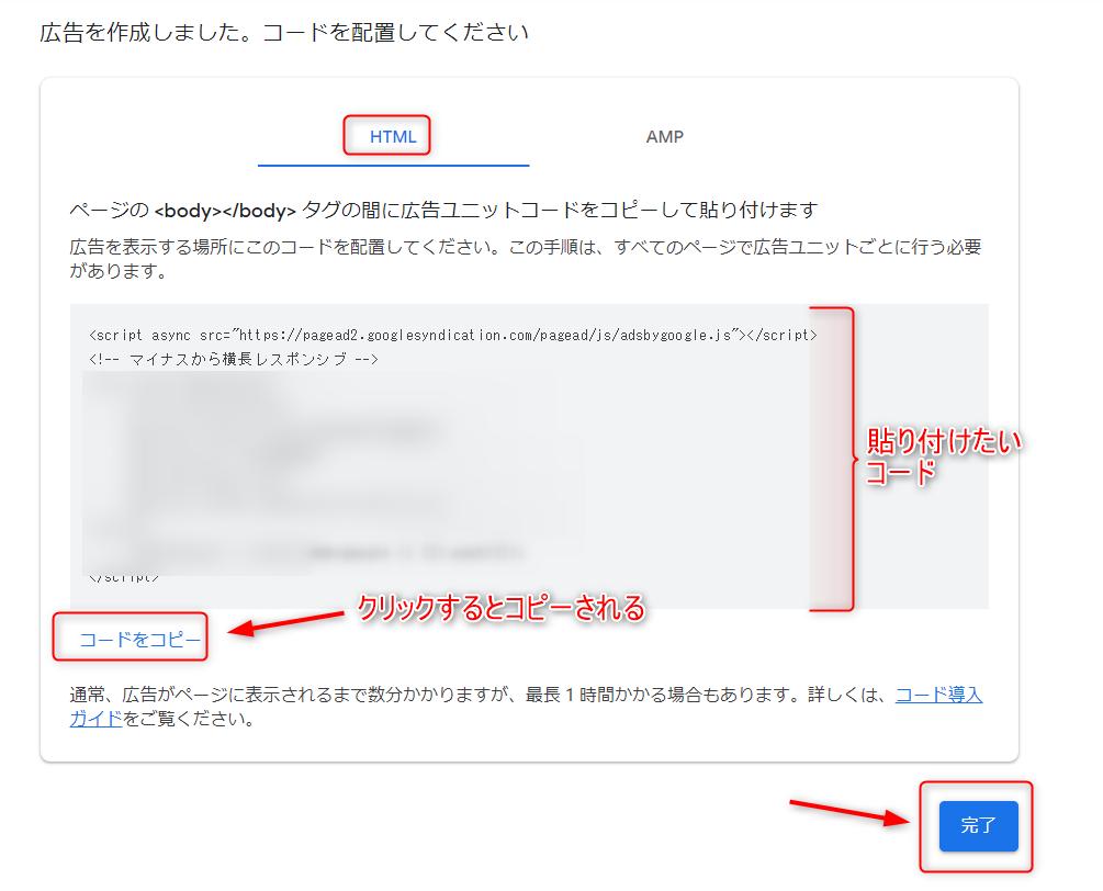 ブログ専用の広告コードが表示されるので「コードをコピー」をクリック