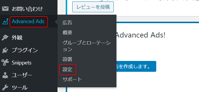 「Advanced Ads」の項目が増えているので「設定」をクリック