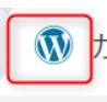 wordpressの一般的なブログアイコン