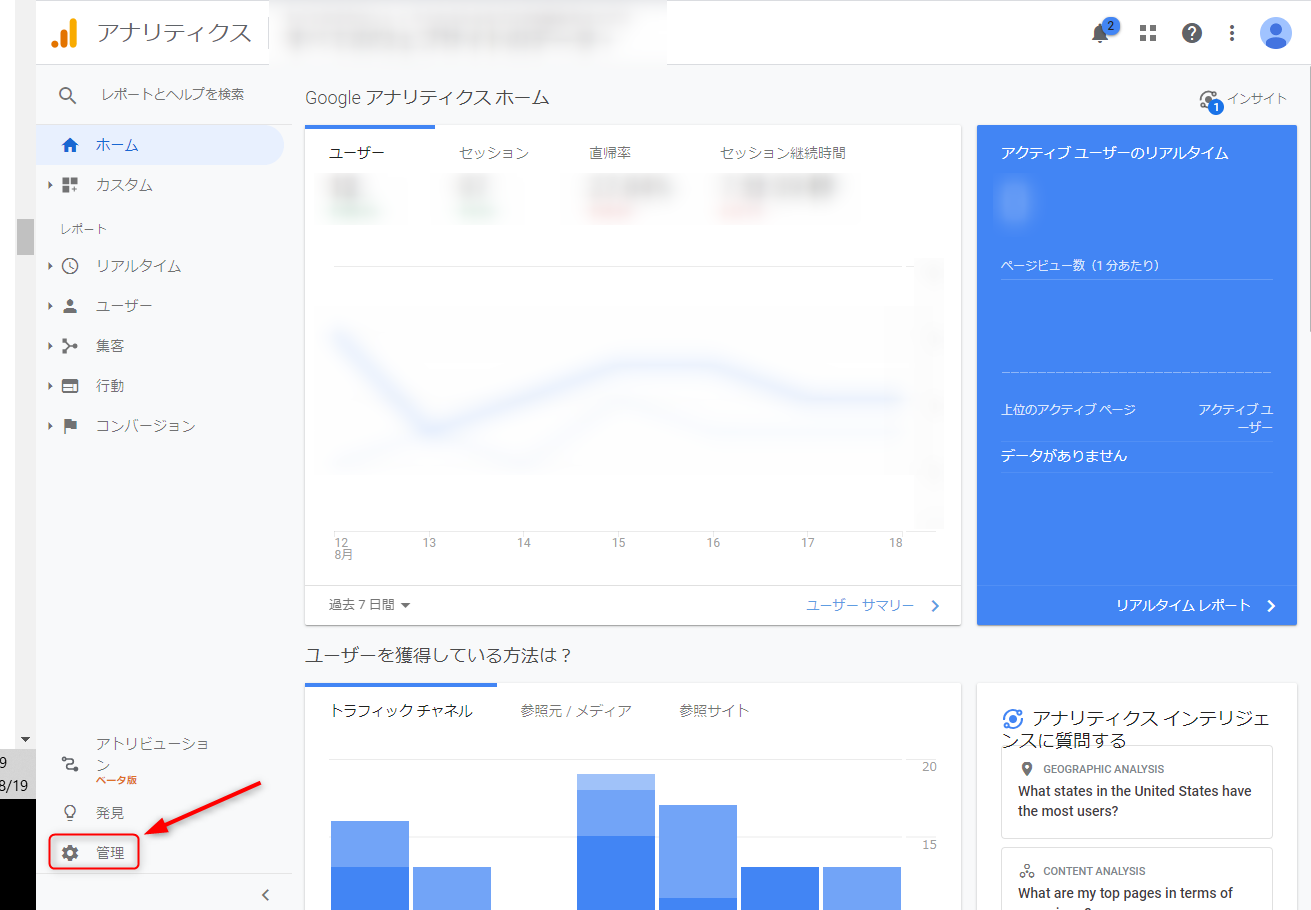 Google Analytics画面