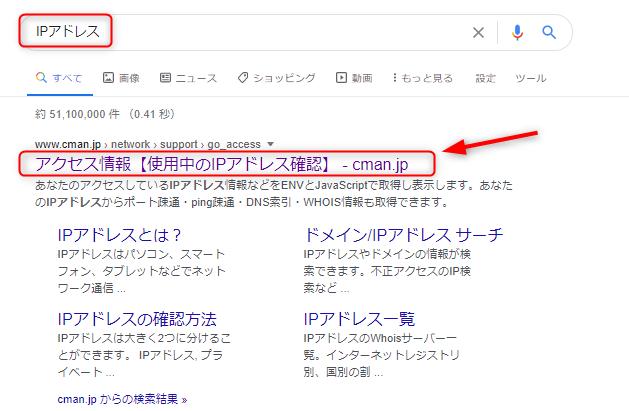 IPアドレスで検索
