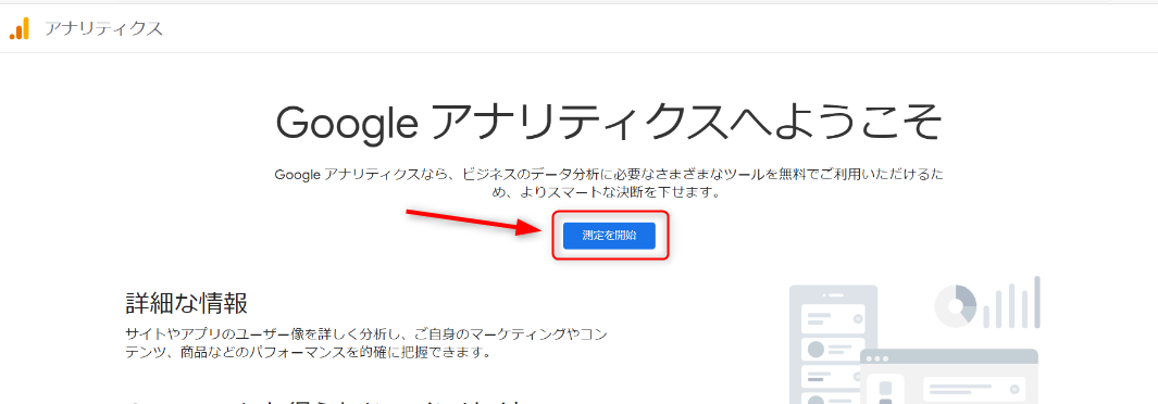 Google Analyticsトップページ