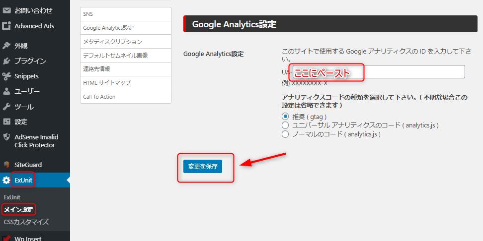 Google Analytics設定にIDをペースト