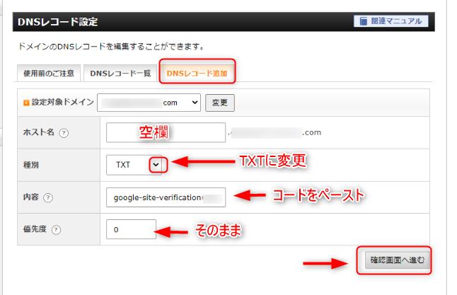 「DNSレコード追加」というタブをクリック