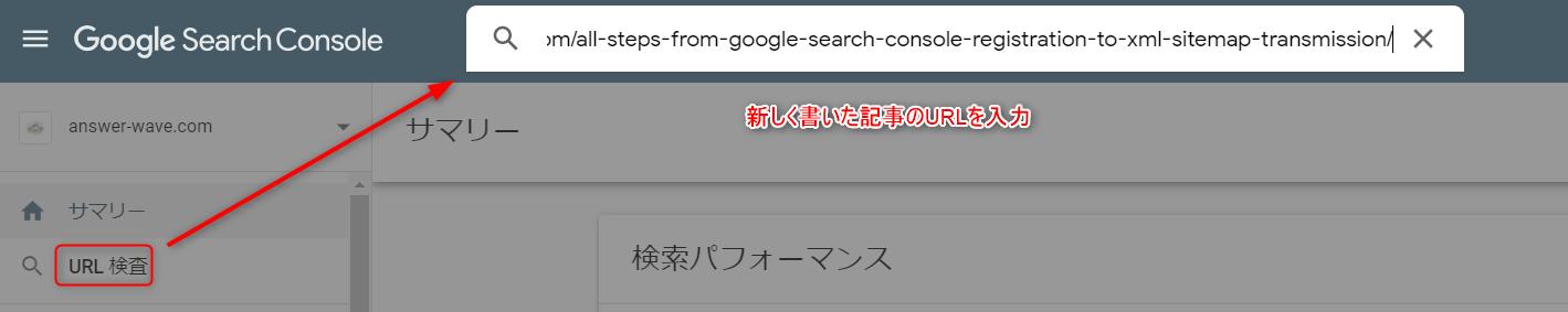 URL検査の使い方