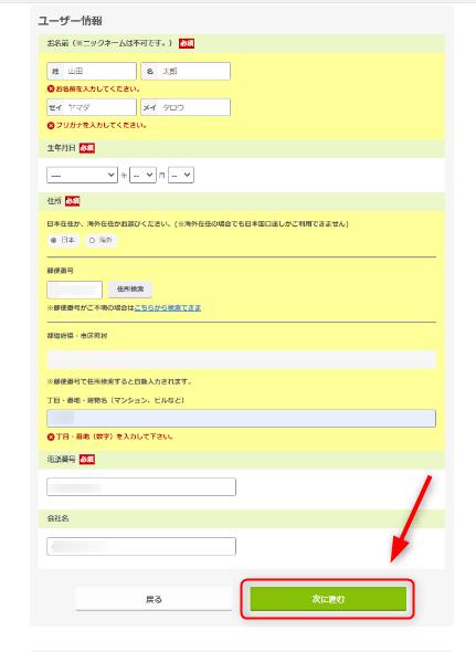 ユーザー情報入力