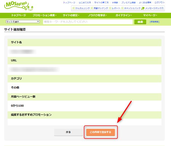 サイト情報登録