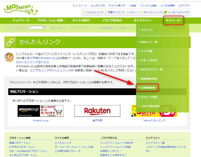 マイページから口座情報をクリック