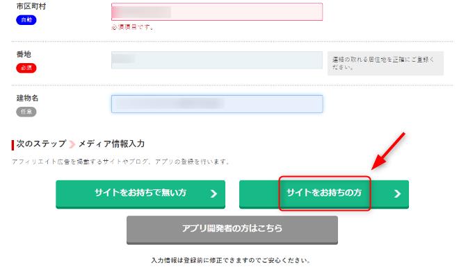 サイトの登録