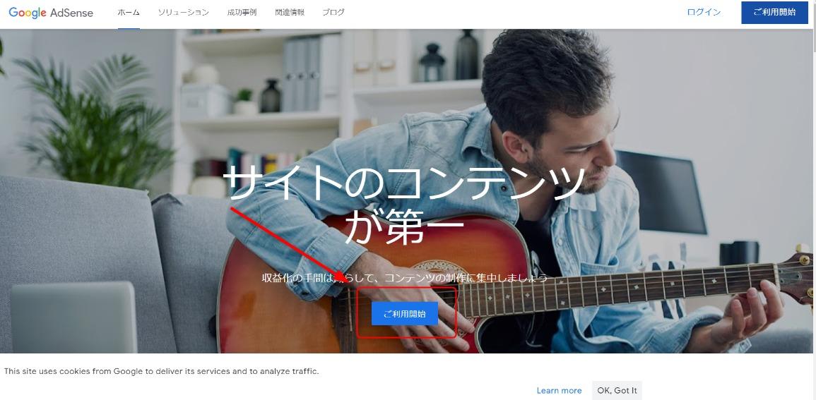 Google AdSense「ご利用開始」をクリック