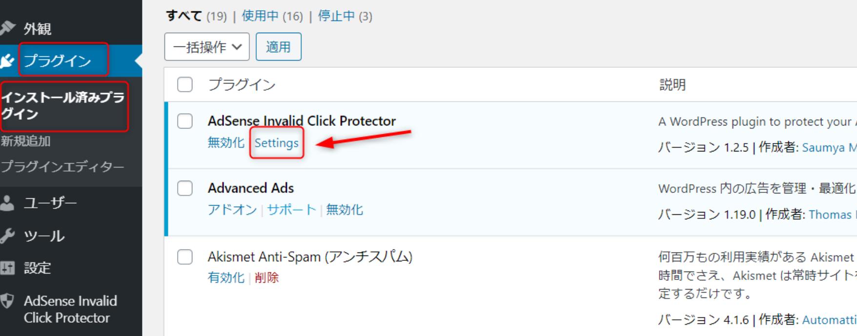 AdSense Invalid Click Protectorの「setting」