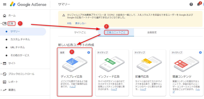 Google AdSenseにログイン