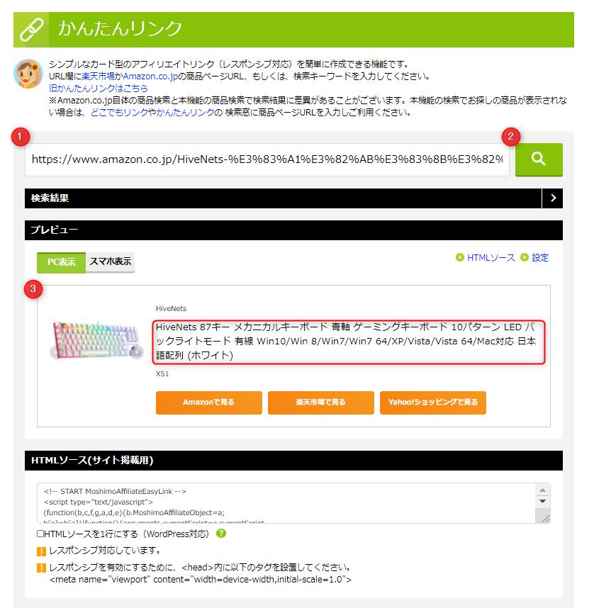 検索窓にAmazonの商品ページURLをペースト