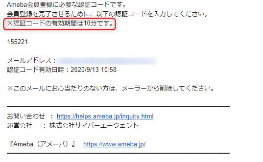 認証コードが記載されているメール