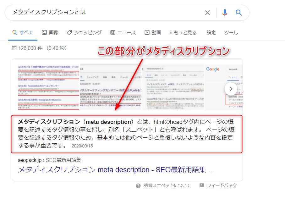 検索結果画面のメタディスクリプション