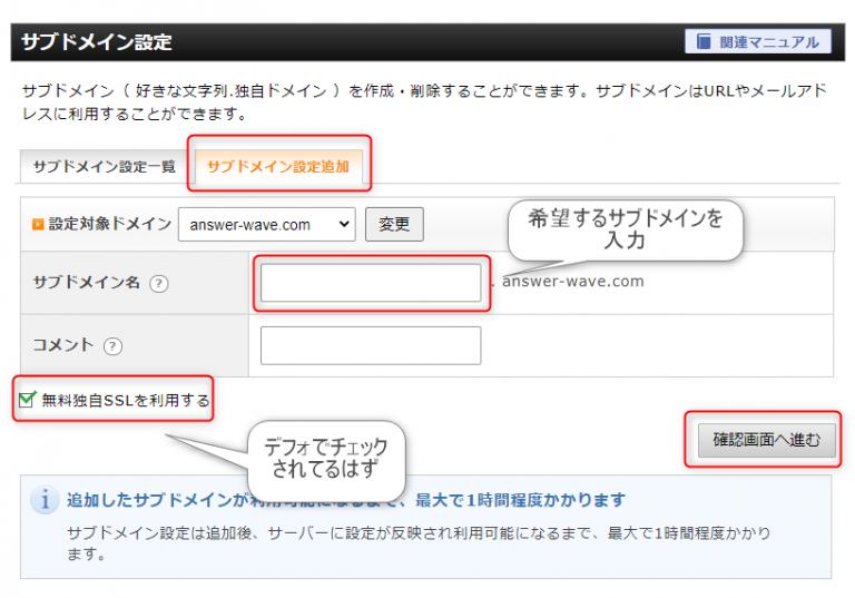 「サブドメイン設定追加」のタブをクリック