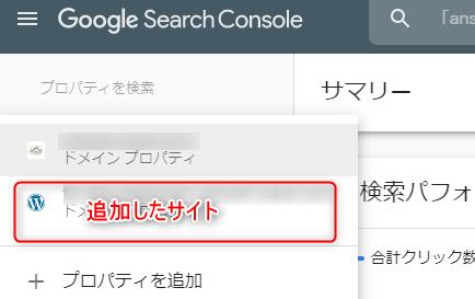 サイトのドメインが表示される