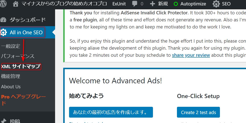 「XMLサイトマップ」をクリック。