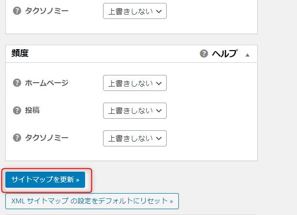 「サイトマップを更新」をクリック