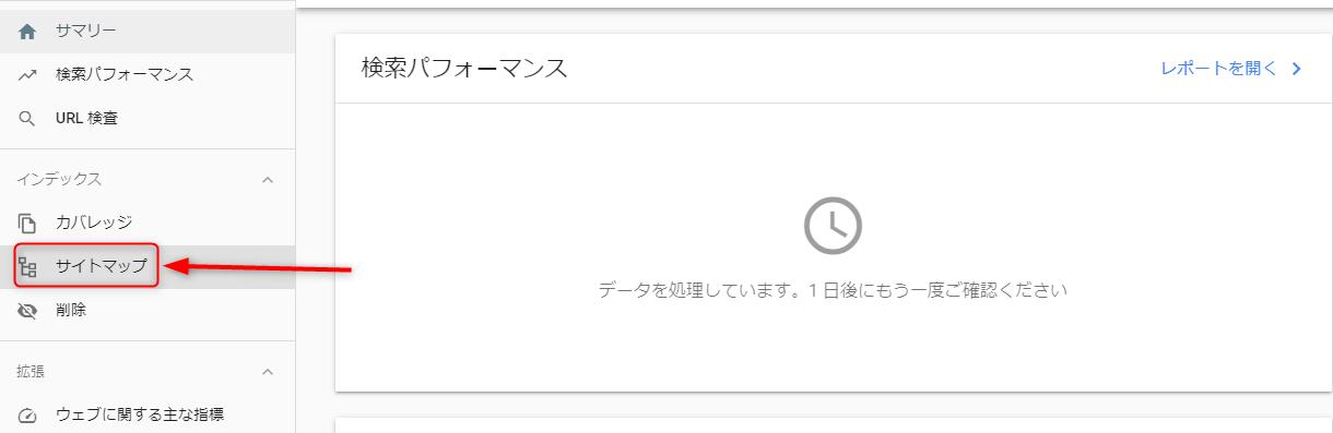 「サイトマップ」をクリック。