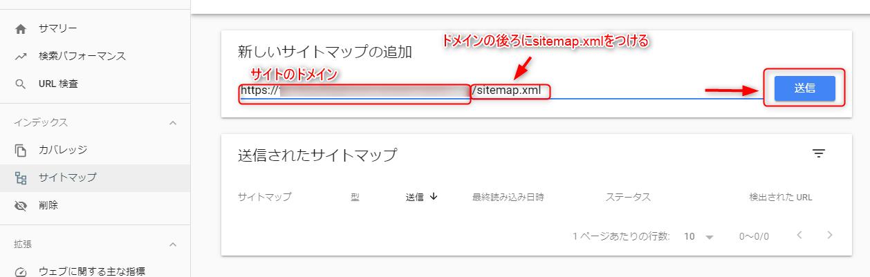 最後に「sitemap.xml」と付け足します。