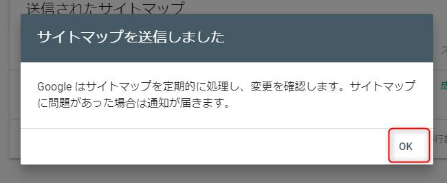 サイトパップが送信できました。