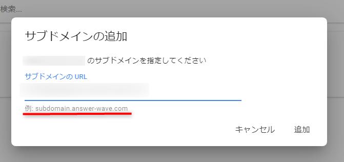「追加」をクリック。