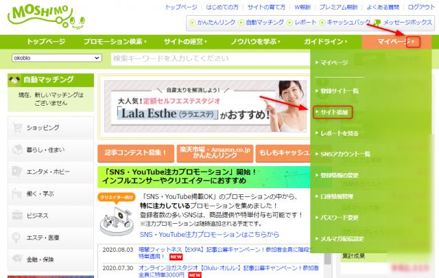 「サイト追加」をクリック。