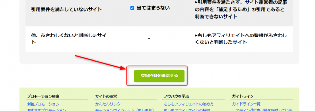 「登録内容を確認する」をクリック