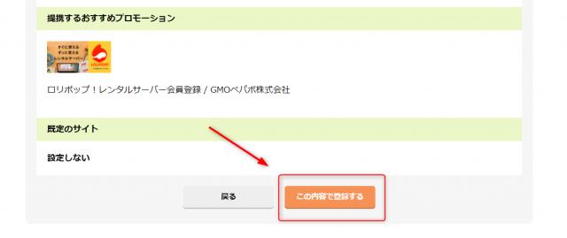 「この内容で登録する」をクリック。