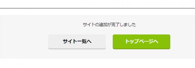 サイト登録は完了