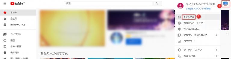 右上のアイコンをから「チャンネル」をクリック