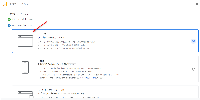Google Analytics登録時出てこなくなった画面