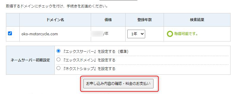 「お申込内容の確認・料金のお支払」をクリック