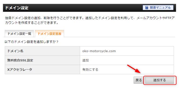 「追加する」をクリック。