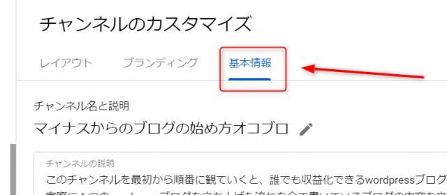 「基本情報」のタブをクリック。