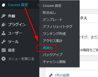 「cocoon設定」の「高速化」をクリック