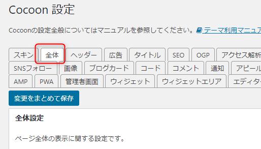 フォントは「cocoon設定」から「全体」のタブをクリック