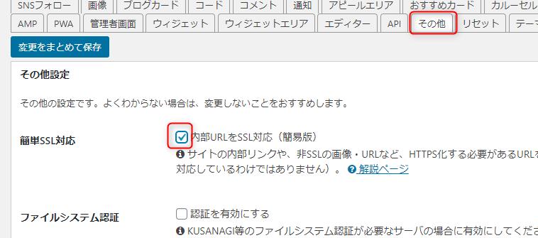 内部URLをSSL対応