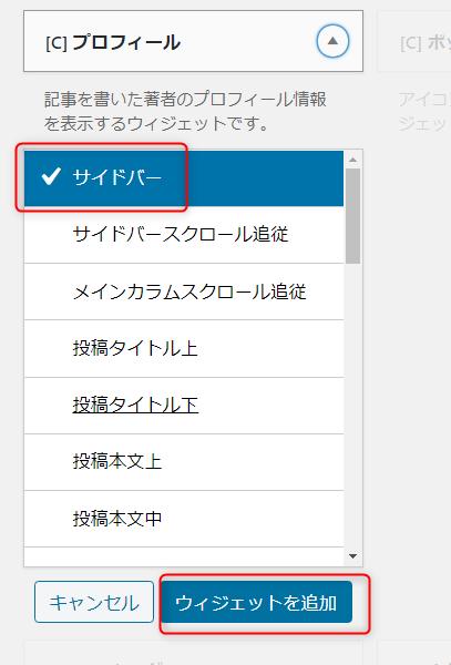 「ウィジェットを追加」をクリック