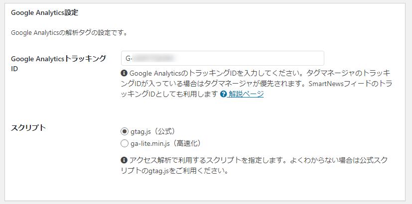 Google AnalyticsトラッキングID